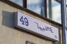 Вы случайно не робот? В Екатеринбурге вывески на домах заменили на «капчу»