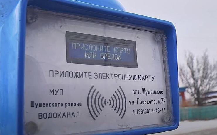 В Красноярском крае установили платную колонку с водой с оплатой по карте. Через неделю ее расстреляли