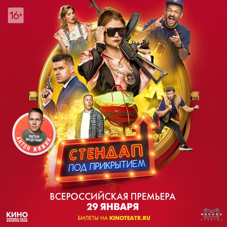 Всероссийская премьера Стендап под прикрытием (видео)