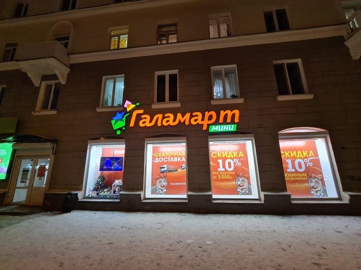 Обновленный Галамарт открылся 30 ноября в Екатеринбурге! 5 и 6 декабря каждая вторая игрушка  за 1 рубль