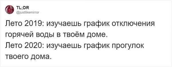 Пользователи шутят о том, что с 1 июня в Москве можно будет гулять по графику (11 фото)