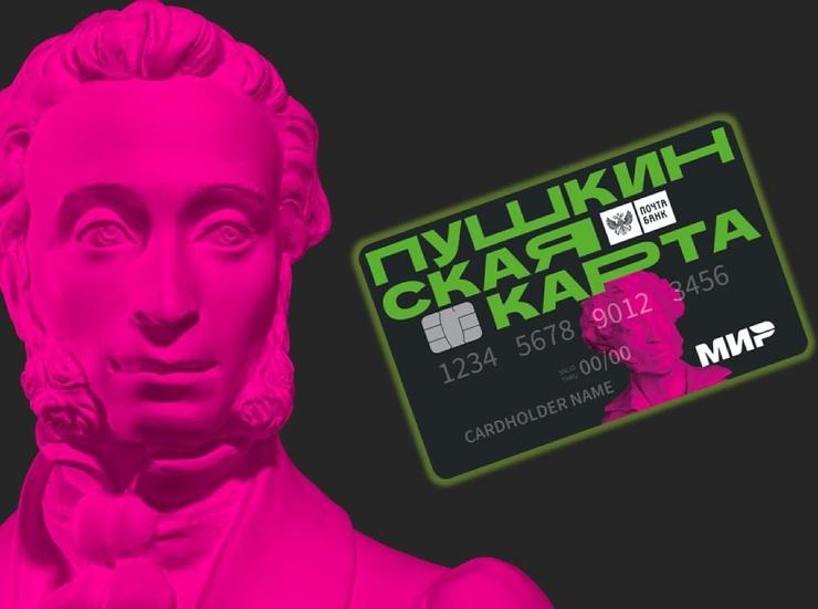 Россиянам начали выдавать по 3000 рублей для культурного просвещения
