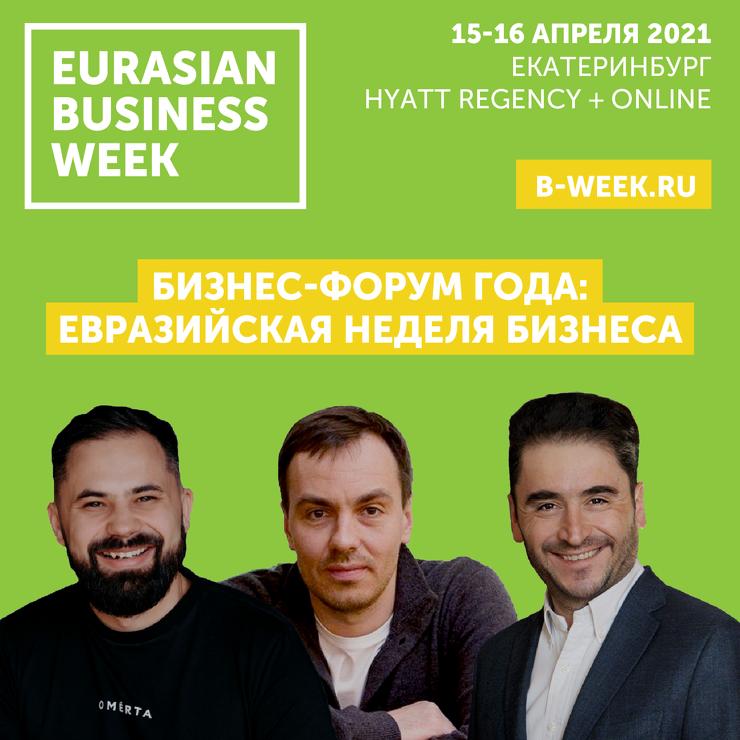 Екатеринбурге пройдёт Евразийская Неделя Бизнеса