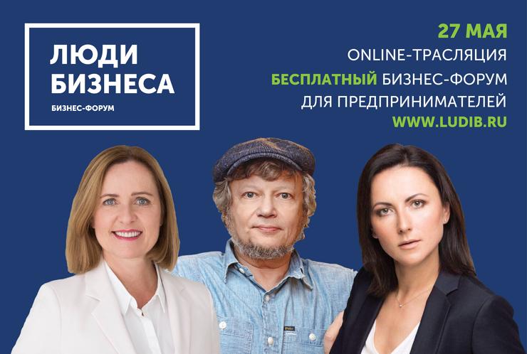 Бесплатный онлайн-форум для предпринимателей