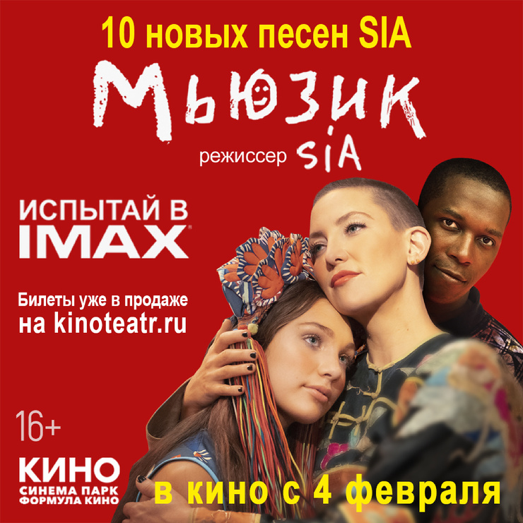 Мьюзик  в IMAX с 4 февраля (видео)