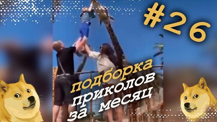 Лучшие приколы недели Апрель 2021. 26видео