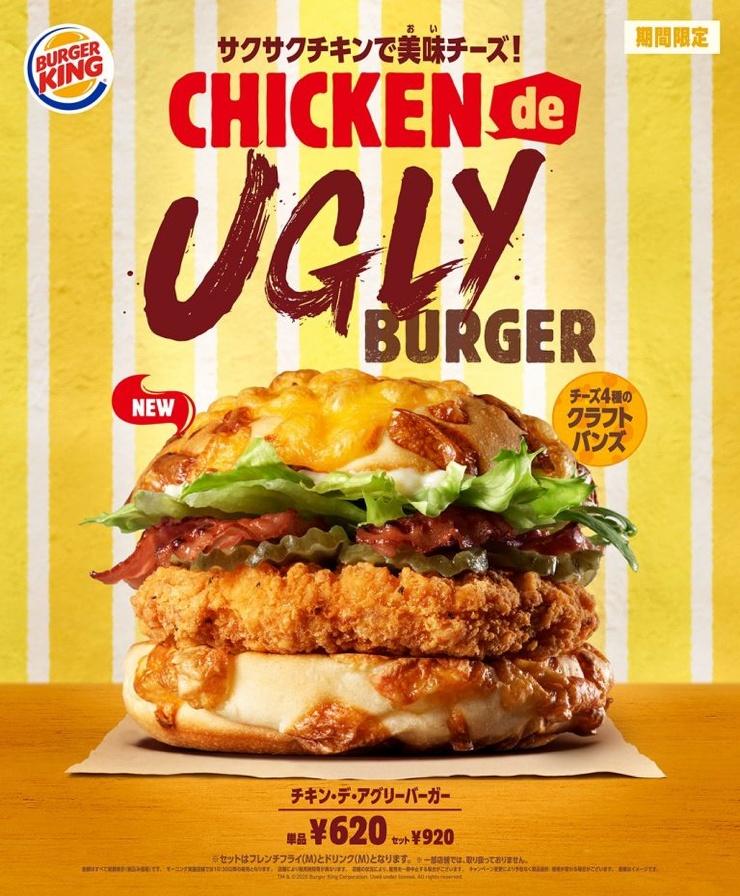 Уродливые бургеры  оригинальный маркетинговый трюк японского Burger King