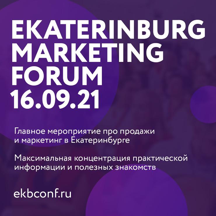 EKATERINBURG  MARKETING FORUM  главное мероприятие про продажи и маркетинг в Екатеринбурге