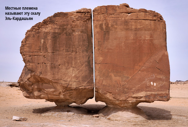 Аль-Наслаа  скала, удивительным образом разрезанная на две части