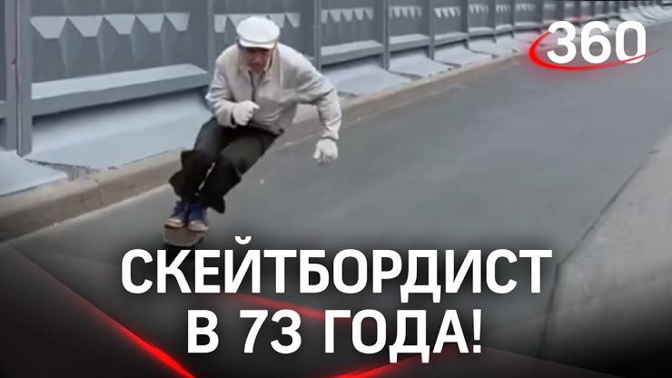 Просто посмотрите, как этот 73-летний российский пенсионер рассекает на скейте (видео)