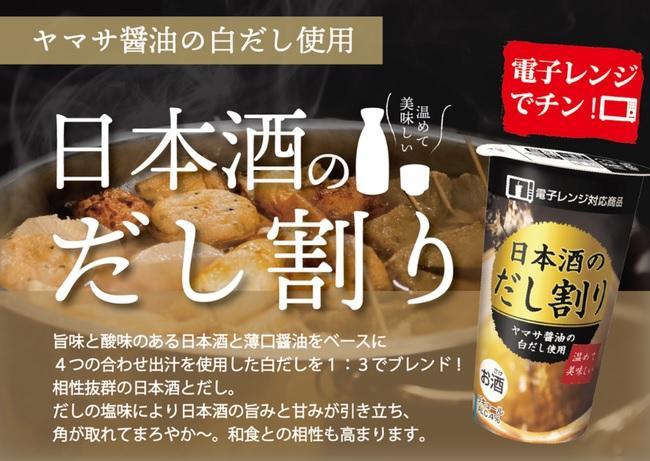 В Японии выпустили похмельный суп с алкоголем