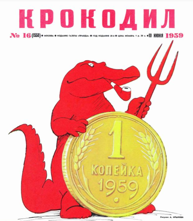 15 старых карикатур из журнала Крокодил, которые актуально смотрятся и сейчас (галерея)