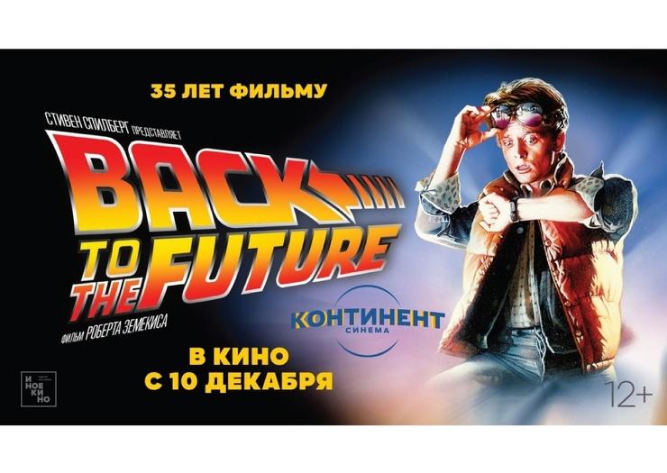 Конкурс ! Разыгрываем пару билетов на показ фильма Назад в Будущее  на английском языке с русскими субтитрами