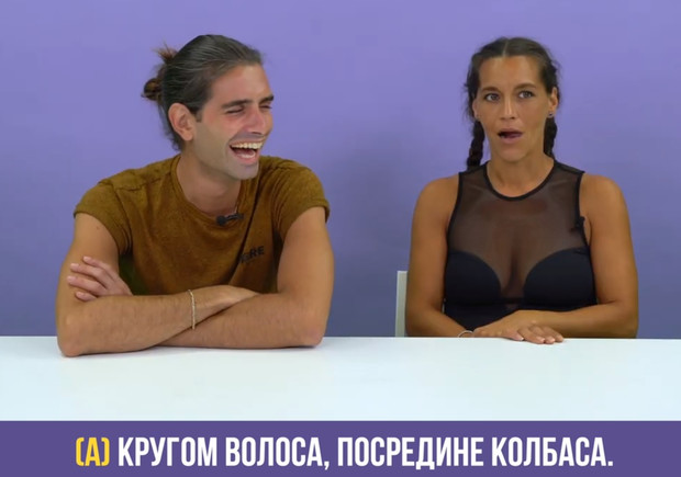 Испанцы отгадывают двусмысленные детские загадки из СССР потешное видео