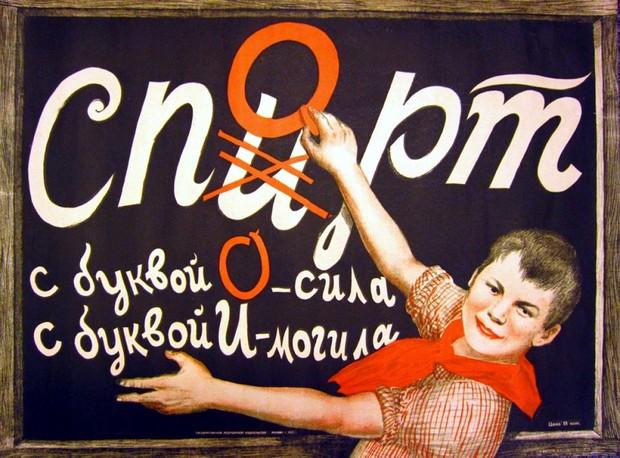 Избранные советские и царские антиалкогольные плакаты (41 фото)