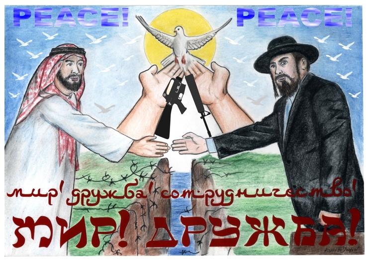 Мир! Дружба! Сотрудничество!