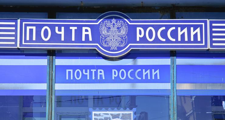 Почта России может начать торговать вином