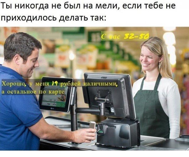 Шутки от пользователей социальных сетей про отсутствие денег (15 фото)