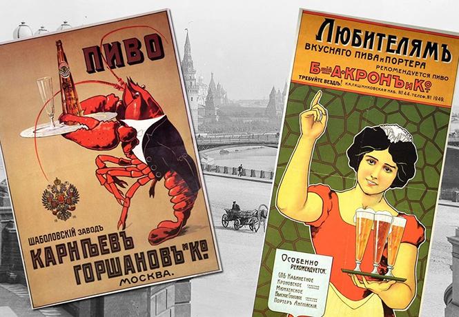 Теплое крафтовое ретро Как сто лет назад пиво рекламировали  22 фото - плаката