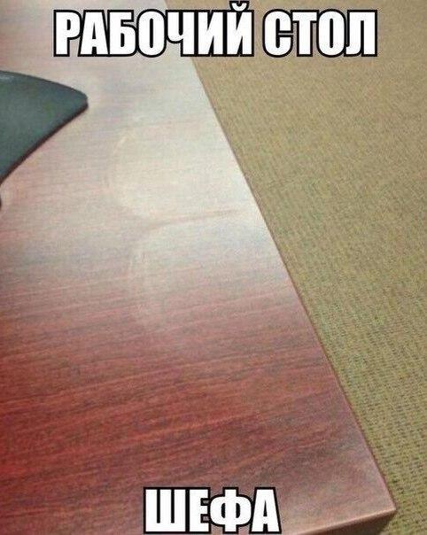 Приколы про начальника | (20 фото) | 604x482