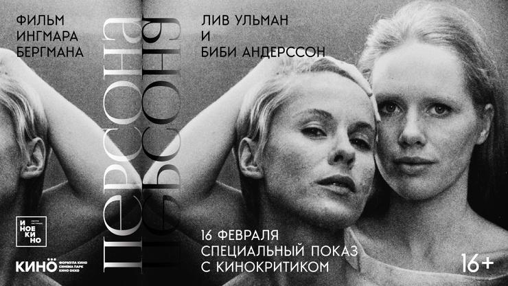 В кинотеатре СИНЕМА ПАРК Алатырь состоится  специальный показ фильма Персона Ингмара Бергмана с кинокритиком
