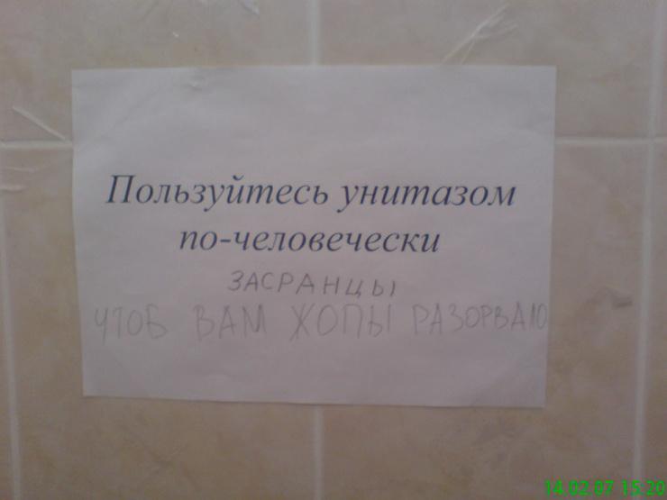 Унитаз Анекдот
