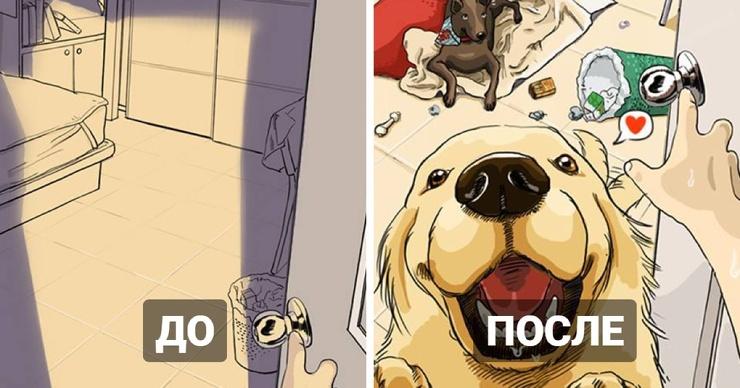 20 комиксов от художника из Тайваня о том, как появление животных в доме переворачивает жизнь с ног на голову (21 фото)