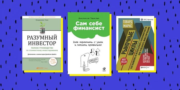 10 книг, которые прокачают вашу финансовую грамотность (10 фото)