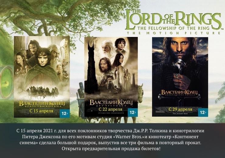 Отреставрированная трилогия Властелин колец вернется в российские кинотеатры в апреле