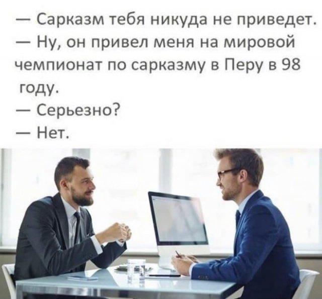 Шутки и мемы из Сети (30 фото)