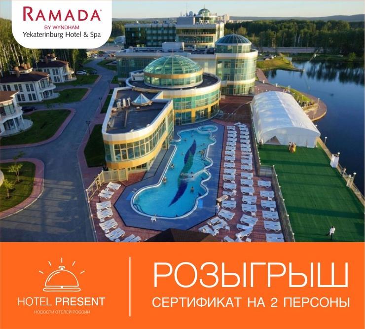 Внимание, конкурс! Розыгрыш Сертификата в отель Ramada Екатеринбург