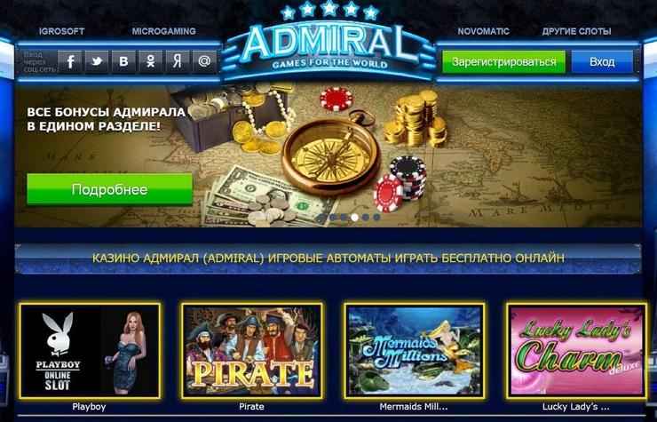 Обзор казино Адмирал от neo-club.net