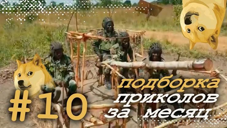 Подборка приколов за месяц 27.12  видео