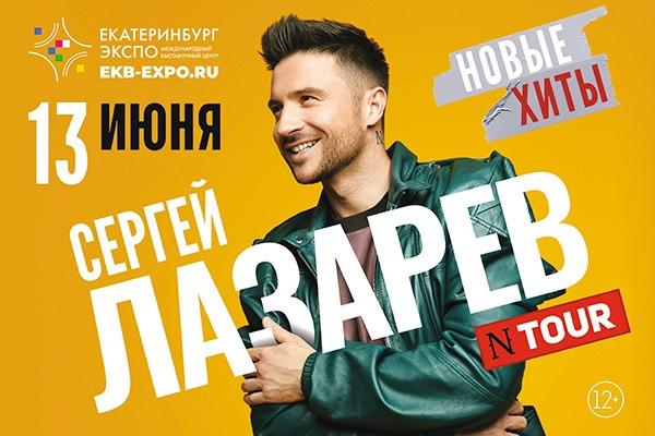 Сергей Лазарев в Екатеринбург-ЭКСПО 13 июня