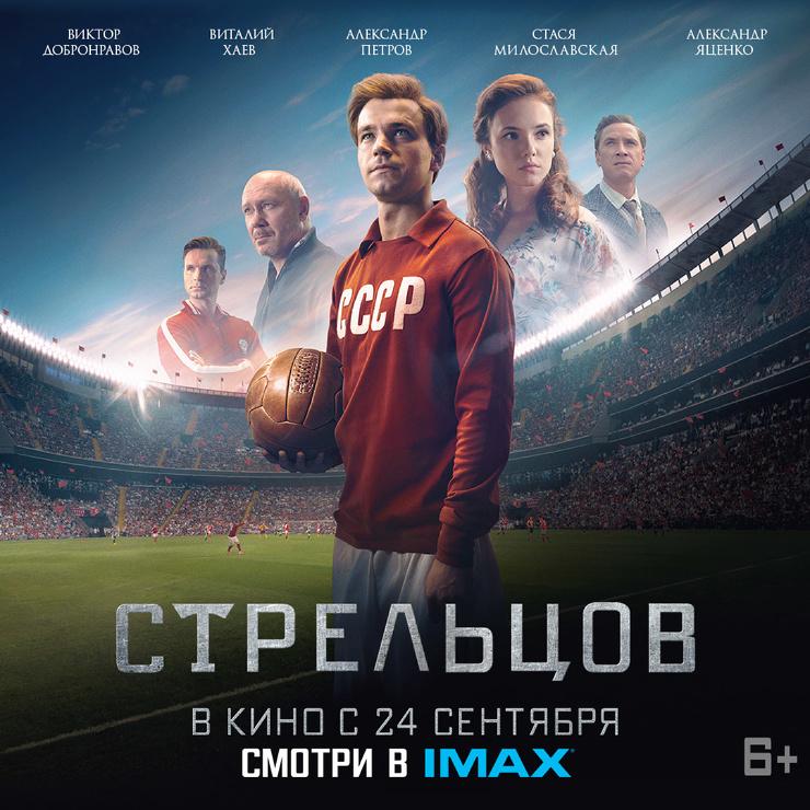 23 сентября в 19-30 остоится премьера фильма Стрельцов (видео)