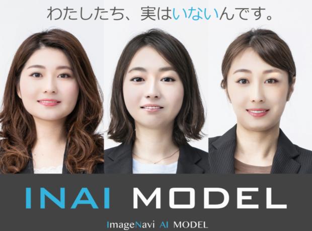 Японская студия начала сдавать в аренду виртуальных моделей