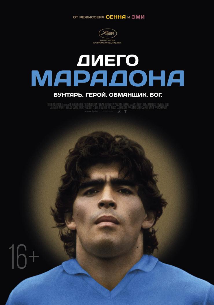 В декабре Диего Марадонапоявится на больших экранах по всей России (видео)