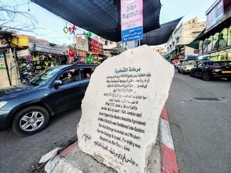 Барта палестинская деревня поделенная Израилем и Иорданией