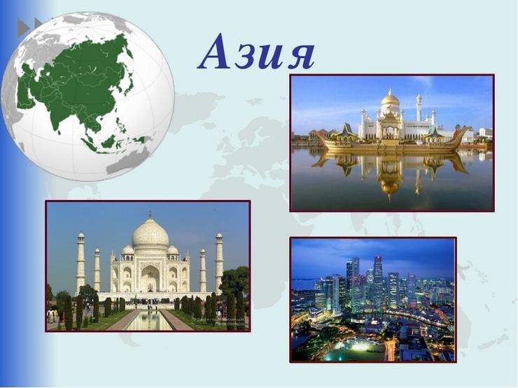 10 малоизвестных фактов про Азию