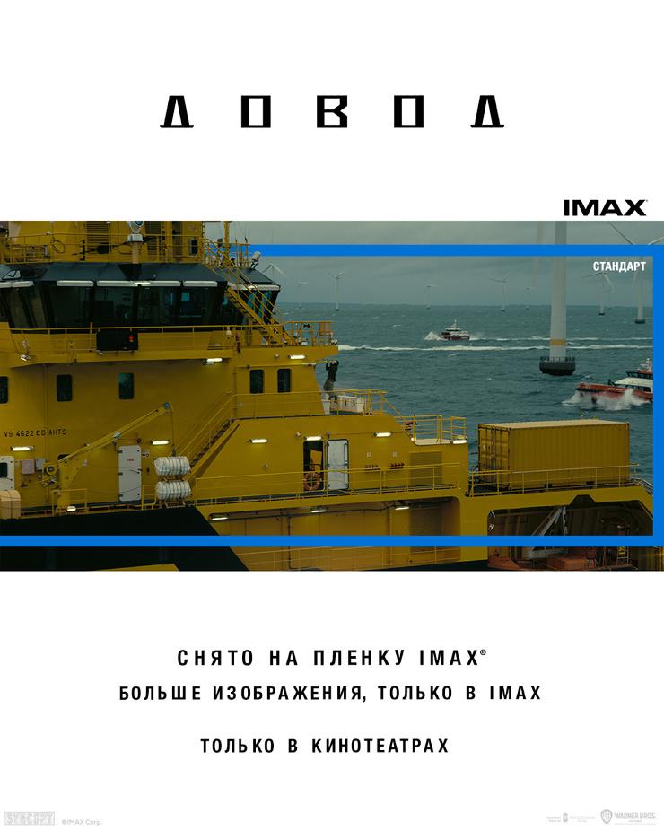Смотрите новый эпичный фильм Кристофера Нолана  Довод  в формате  IMAX в кинотеатре СИНЕМА ПАРК Алатырь