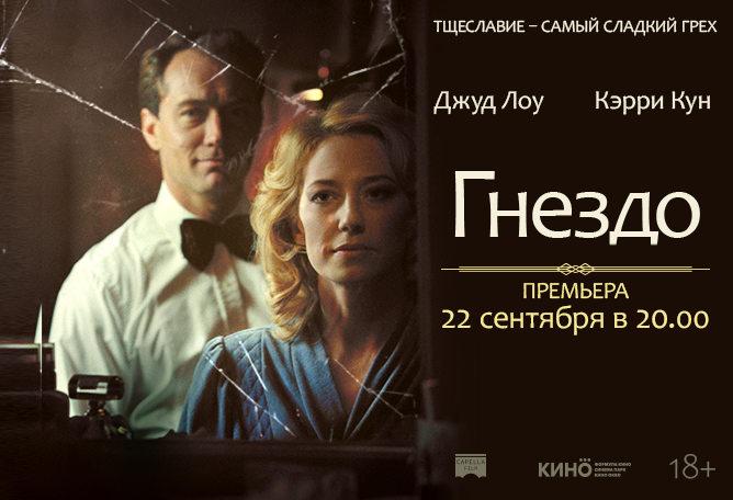 22 сентября в 20-00   состоится премьерный показ фильма ГНЕЗДО (видео)