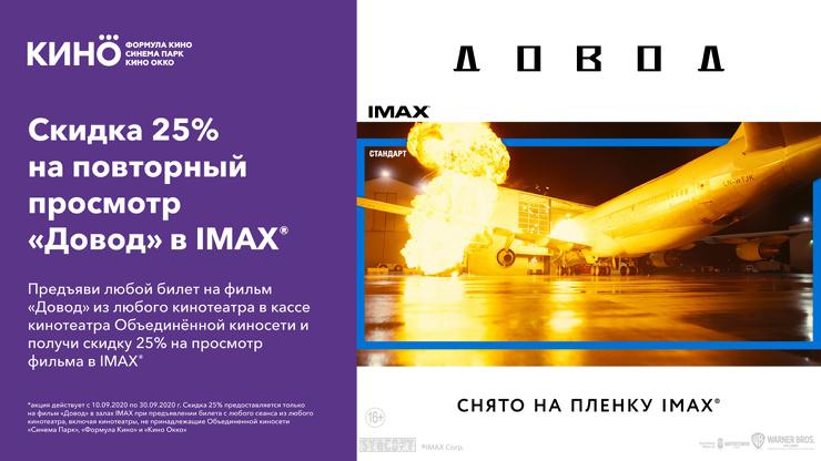 Скидка 25 на повторный просмотр фильма Довод в IMAX в кинотеатре СИНЕМА ПАРК Алатырь