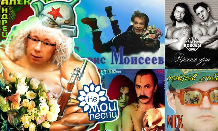 35 безобразно смешных обложек русской попсы 80-90х (34 фото)
