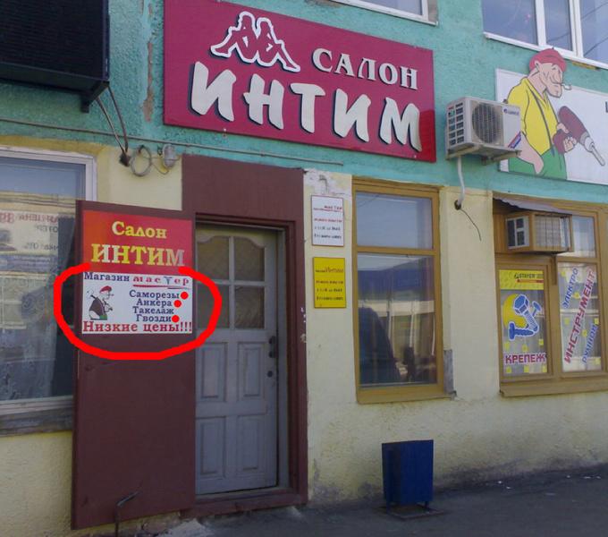 интим магазин фото