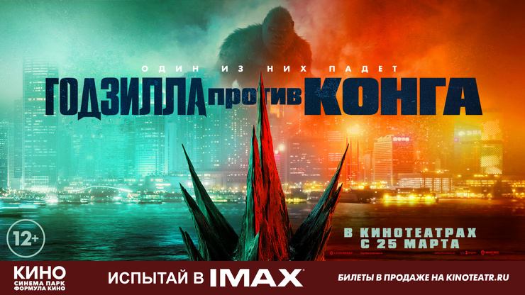 ГОДЗИЛЛА ПРОТИВ КОНГА в кинотеатре СИНЕМА ПАРК  Алатырь в  формате IMAX c 25 марта (видео)
