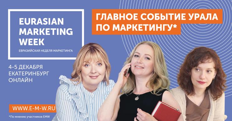 Евразийская Неделя Маркетинга пройдет в Екатеринбурге