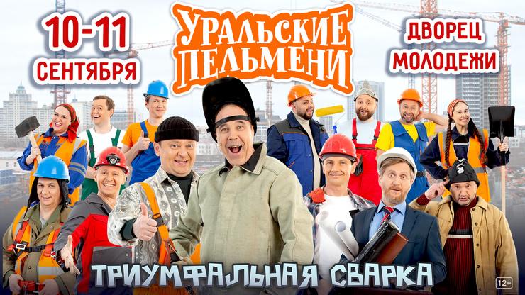 Уральские пельмени Триумфальная сварка