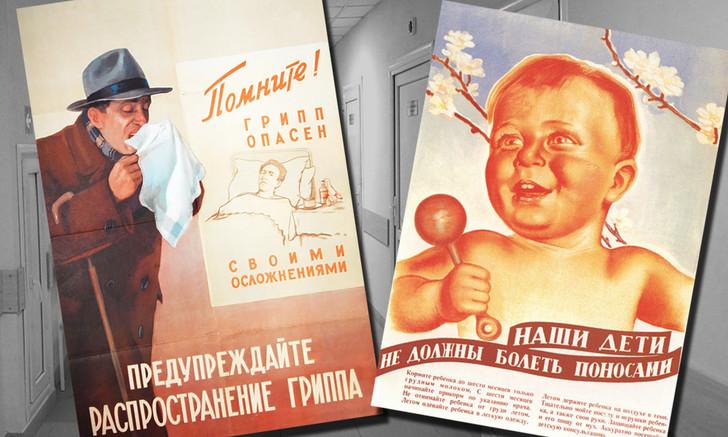 Наглядная медицина СССР избранные советские плакаты о здоровье (27 фото)