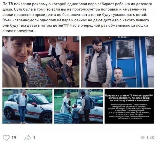 Реакция россиян на агитационный ролик про голосование за поправки в Конституции и геев (14 фото)
