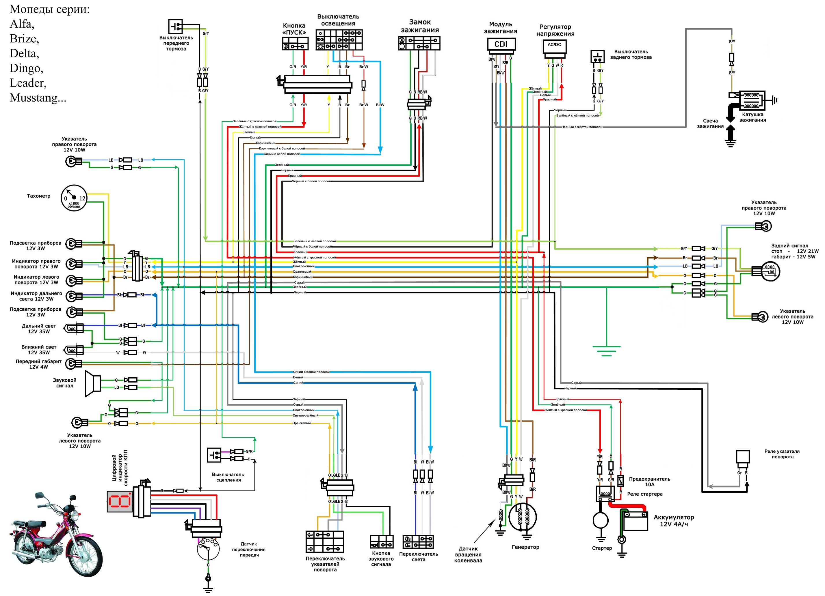 Схема зажигания мопеда альфа в фото